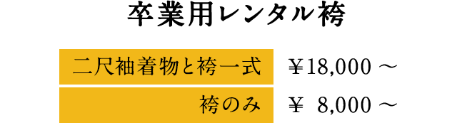 卒業用レンタル袴