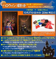 10/27(金)-1日限定ハロウィン撮影会-予約まだ可能です!