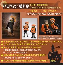 10月27日ハロウィン撮影会の募集!