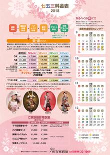 2018年-七五三の前撮り日カレンダー[9月以降版]