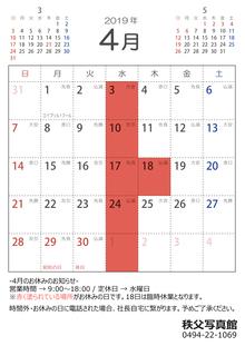 2019年4月 休業日のお知らせ