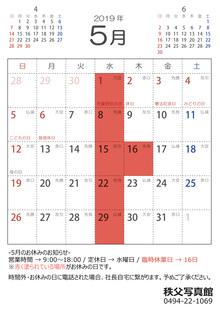 令和元年(2019年)5月 営業カレンダー