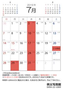 7月の営業状況〜休業日のお知らせ