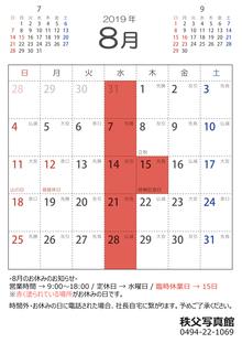 令和元年(2019年)8月 営業カレンダー