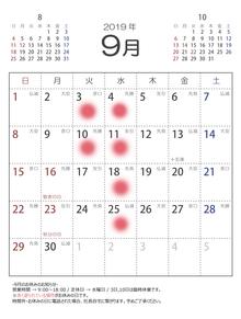 令和元年(2019年)9月 営業カレンダー
