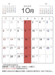 令和元年(2019年)10月営業日カレンダー