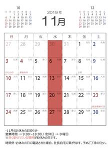 令和元年11月営業日カレンダー