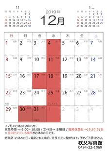 12月の営業カレンダー及び新年お正月の営業時間について