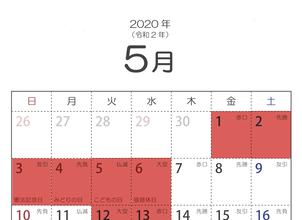 休業延長のお知らせ〈2020年4月15日→ 5月6日まで〉