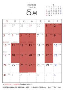 5月の変則的な営業日についてのお知らせ