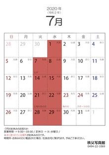 7月の営業カレンダーです!