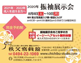 【3日間限定】2020年夏 - お振袖展示会のお知らせ
