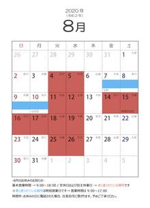 8月度【 新型コロナウイルス感染症拡大に伴う自主休業と時短営業 】のお知らせ