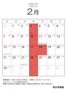 2021年2月の営業日のお知らせ