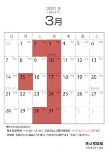 2021年3月の営業日のお知らせ
